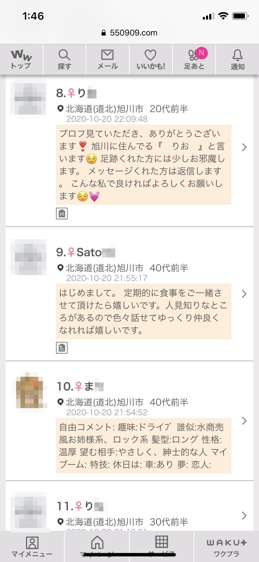 旭川・出会い希望(ワクワクメール)