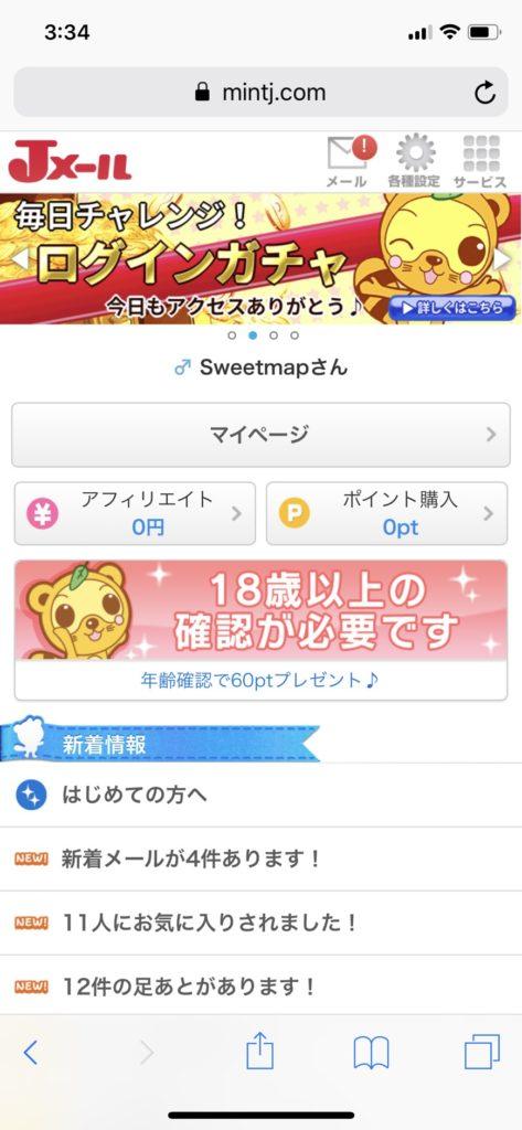 Jメールユーザー画面