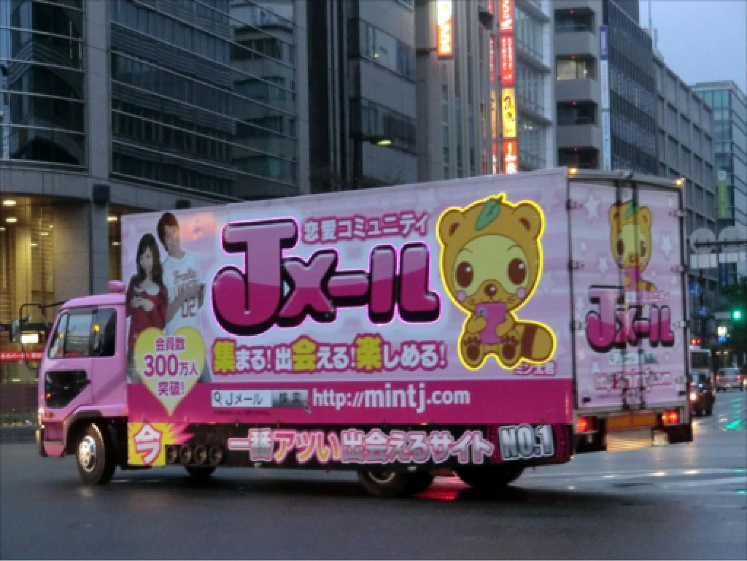 ミントC!Jメールの宣伝トラック