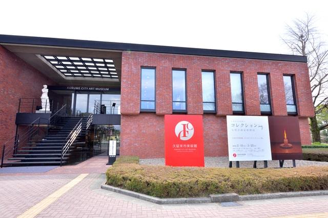 久留米市美術館(正面)