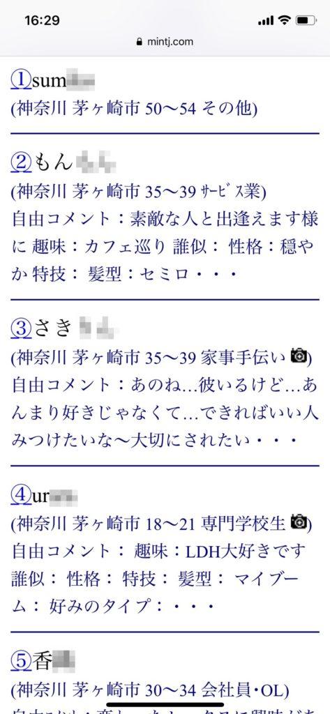 茅ヶ崎・出会い希望(Jメール)