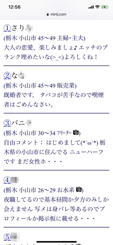 小山・出会い希望(Jメール)