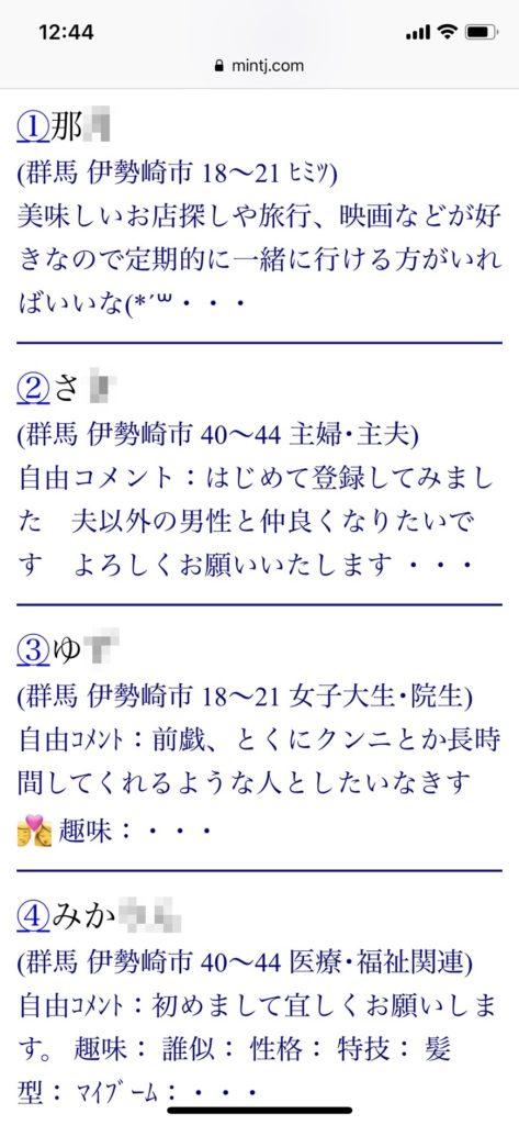 伊勢崎・出会い希望(Jメール)