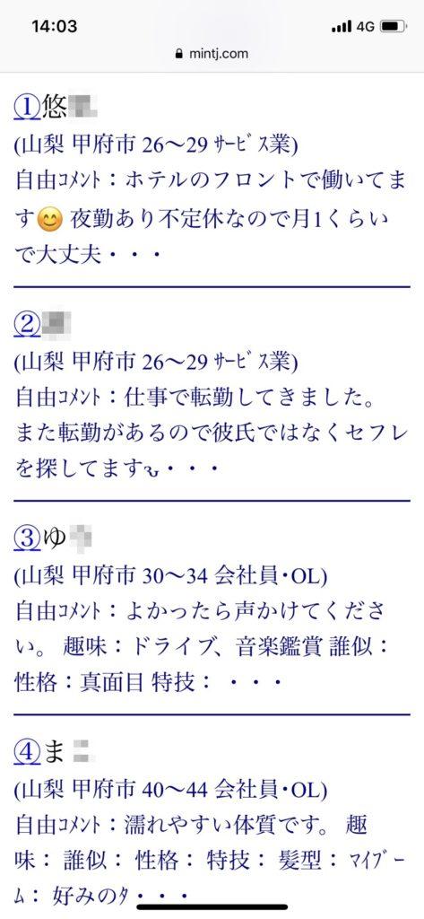 甲府・出会い希望(Jメール)