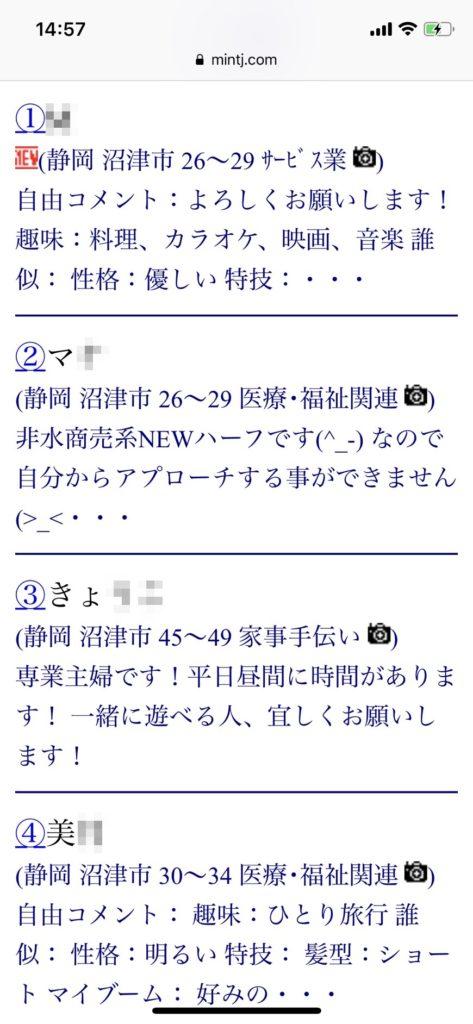 沼津・出会い希望(Jメール)
