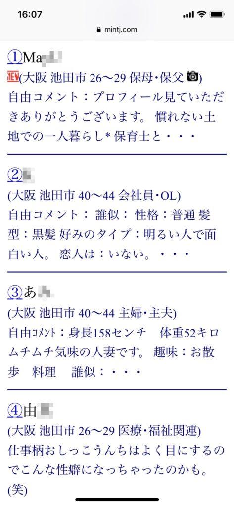 池田・出会い希望(Jメール)