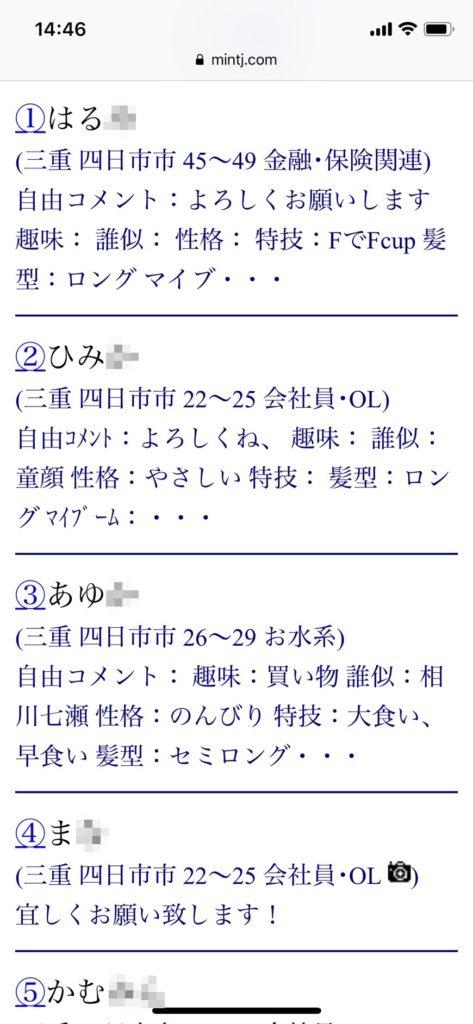 四日市・出会い希望(Jメール)