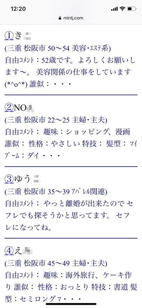 松阪・出会い希望(Jメール)
