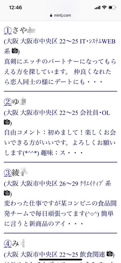 難波・出会い希望(Jメール)