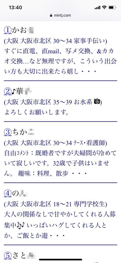 梅田・出会い希望(Jメール)