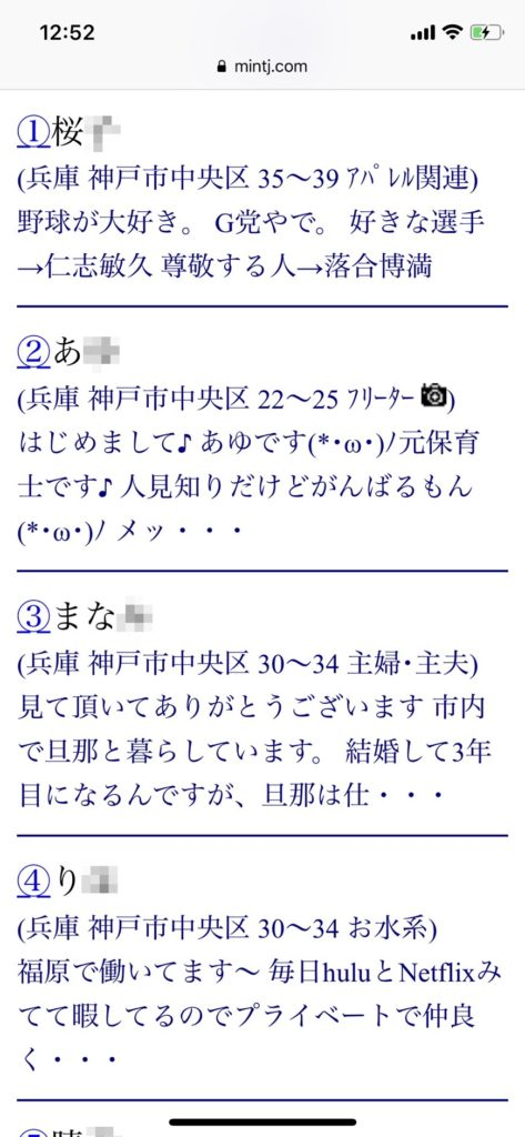 三宮・出会い希望(Jメール)