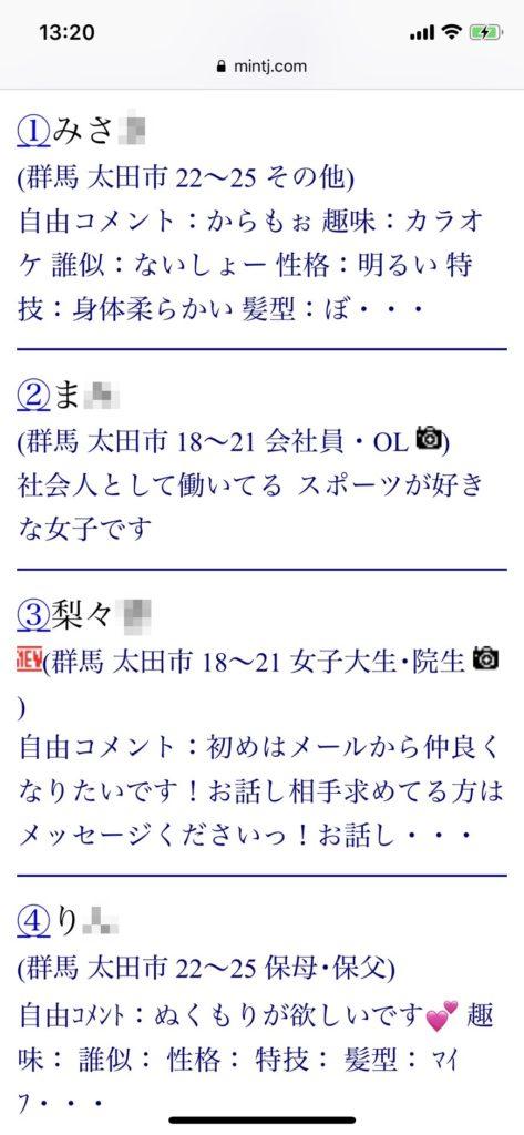太田・出会い希望(Jメール)
