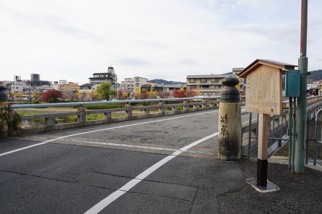 松原橋(旧五条大橋)