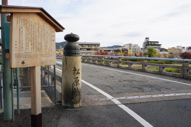 京都・松原橋