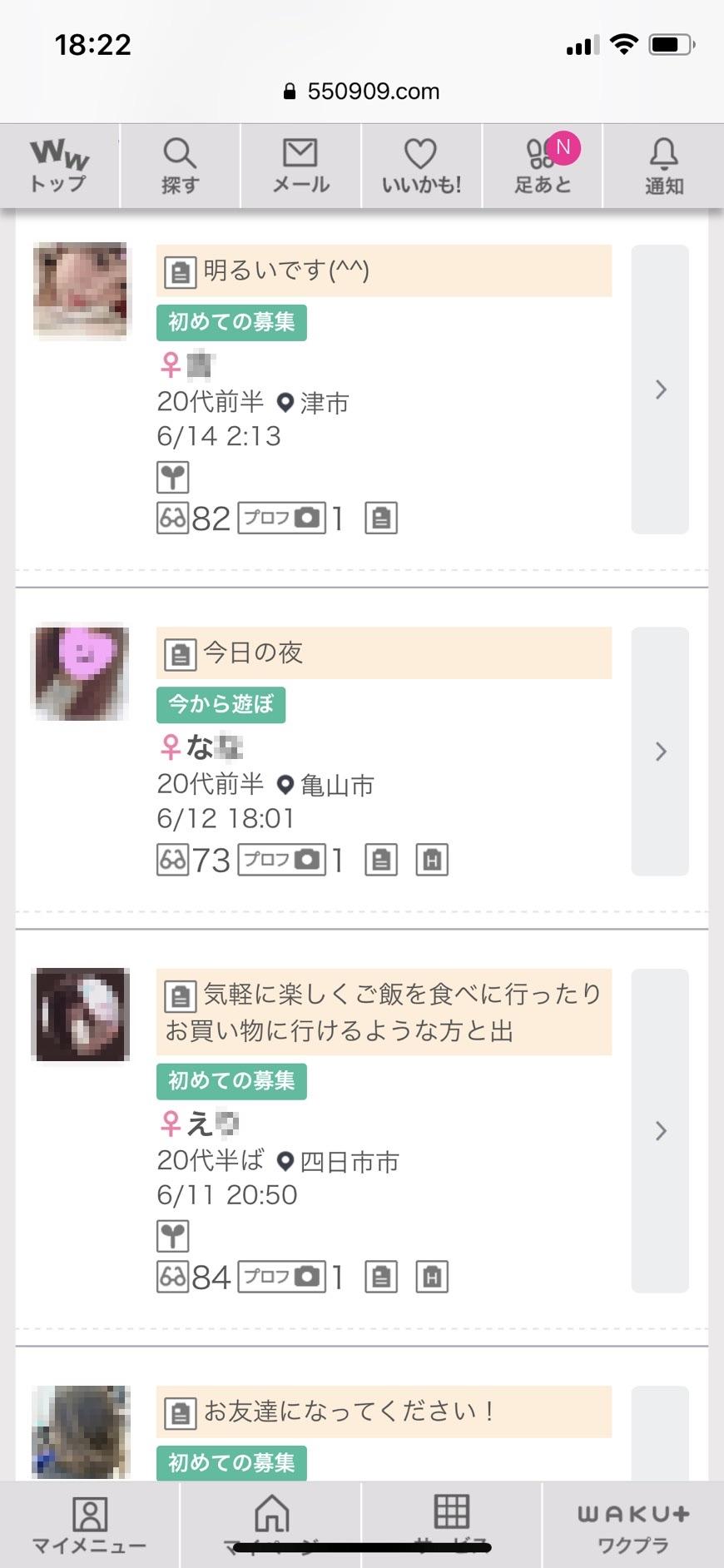 三重・出会い希望(ワクワクメール)