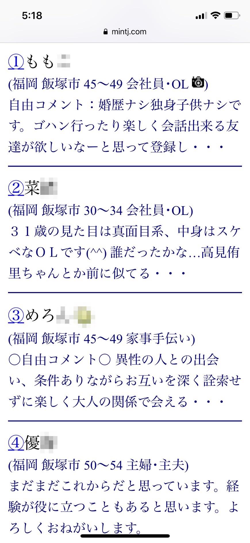 飯塚・出会い希望(Jメール)