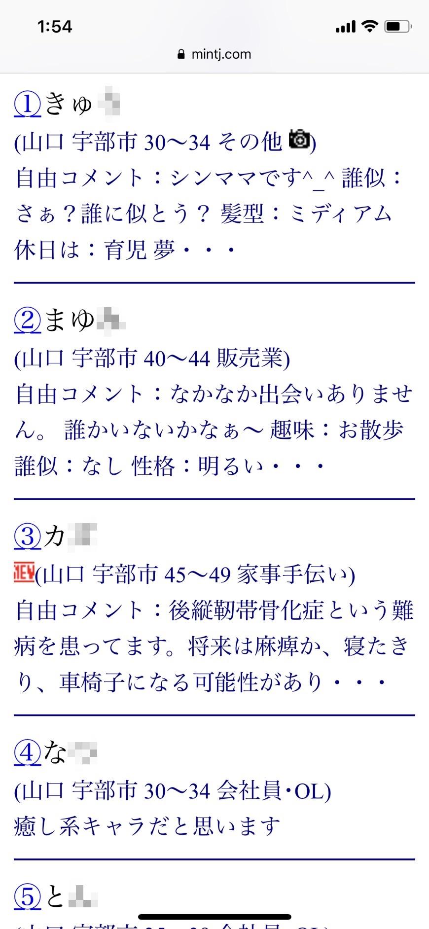 宇部・出会い希望(Jメール)