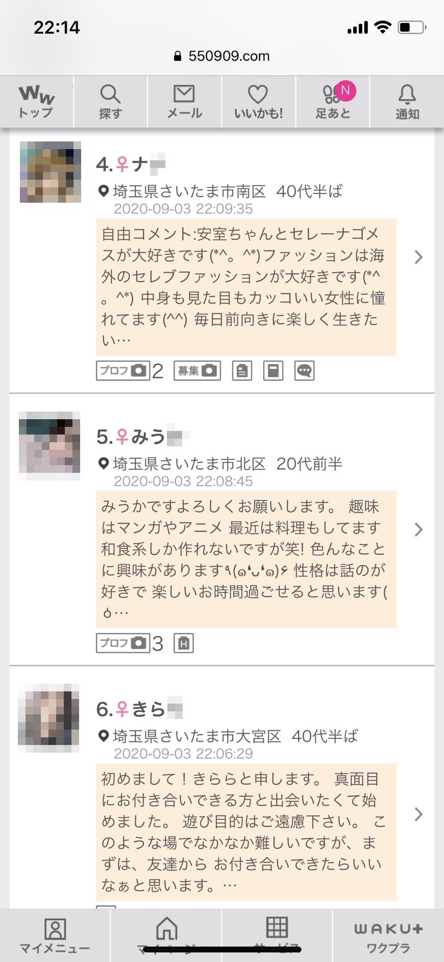 プロフ検索・埼玉割り切り出会い掲示板(ワクワクメール)