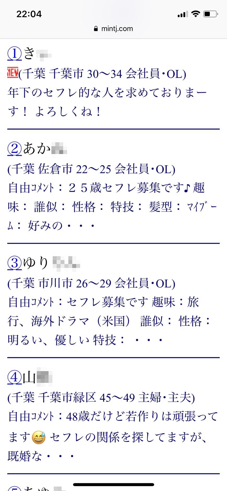 千葉・セフレ掲示板1