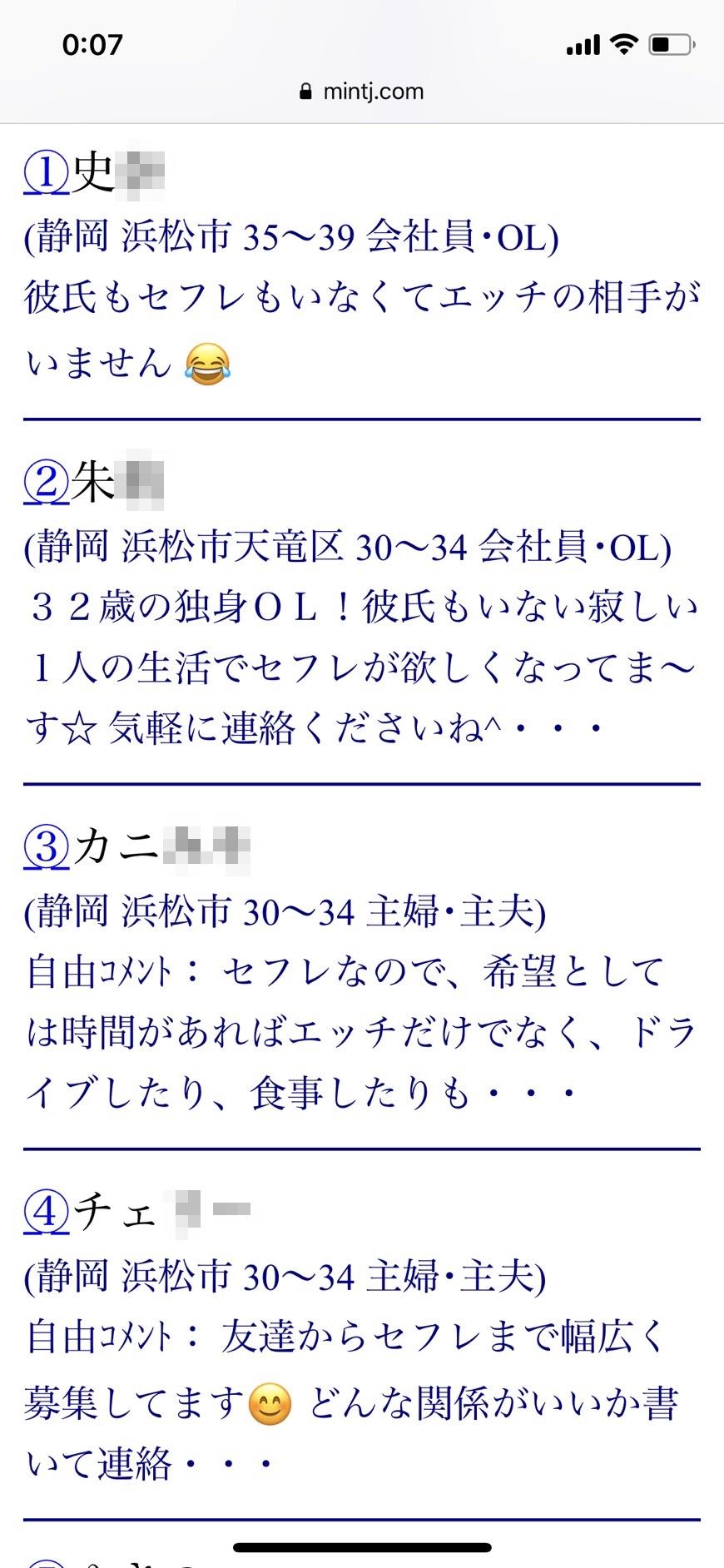 浜松・セフレ掲示板2