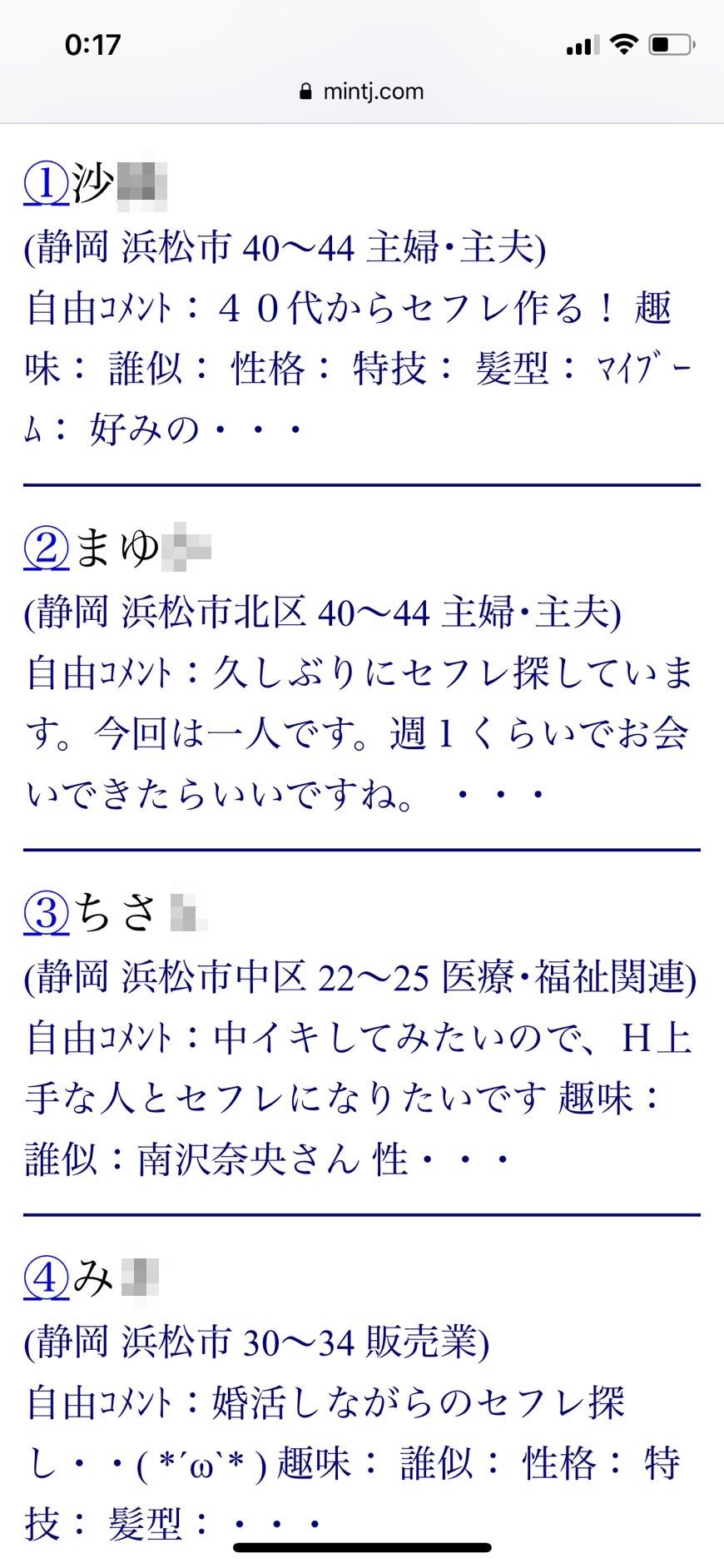 浜松・セフレ掲示板3