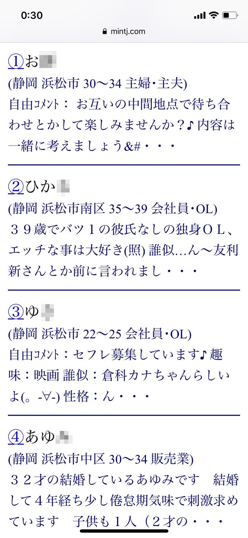 浜松・セフレ掲示板4