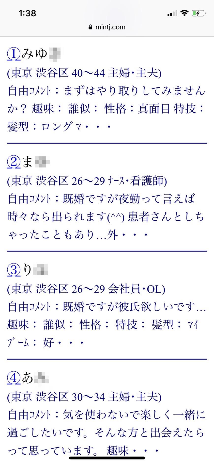 渋谷・割り切り出会い掲示板(Jメール)