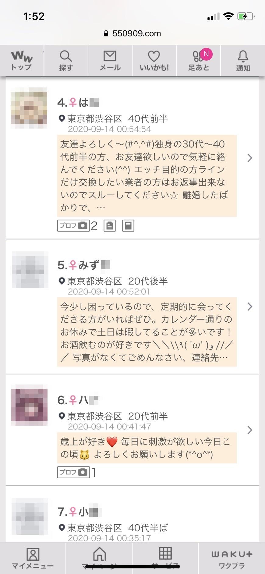 渋谷・割り切り出会い掲示板(ワクワクメール)