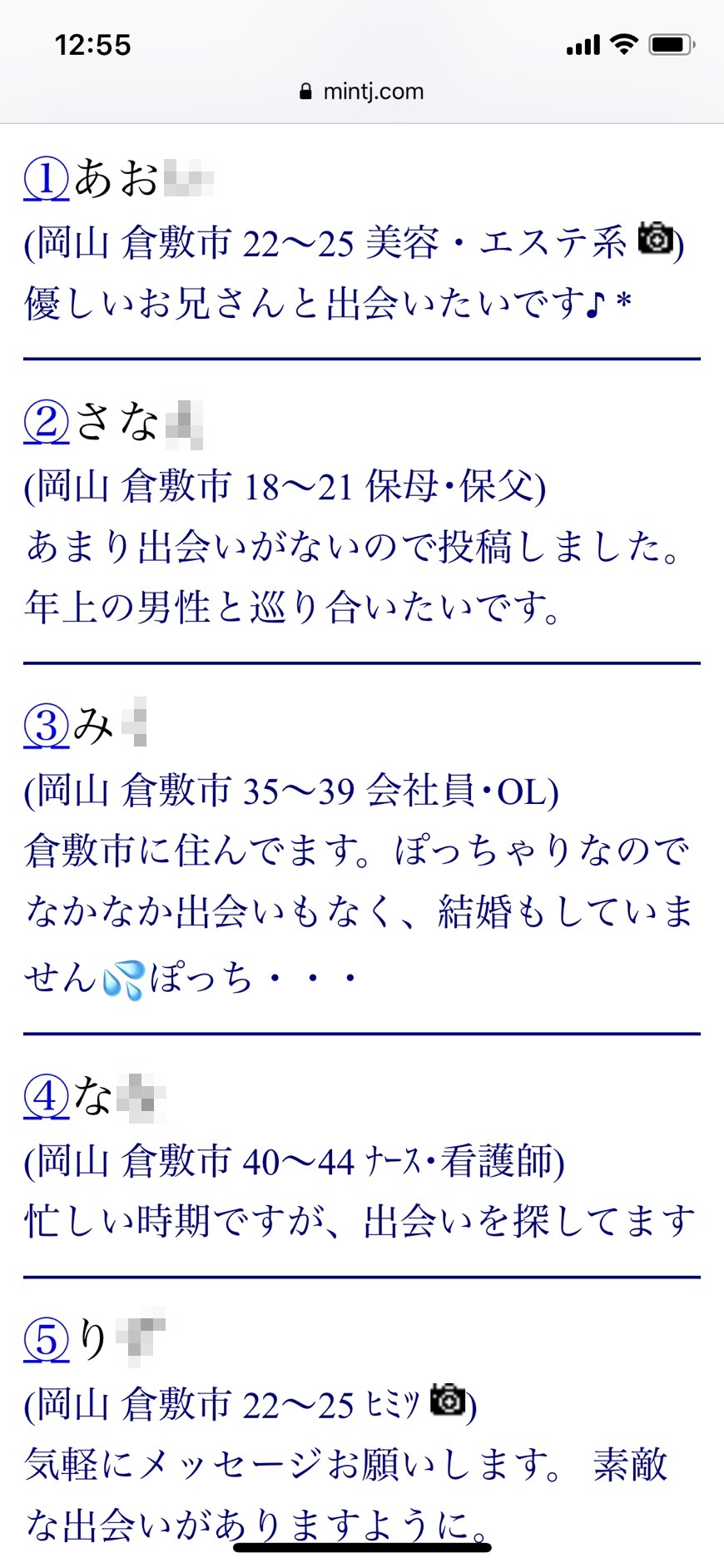 倉敷・出会い希望(Jメール)