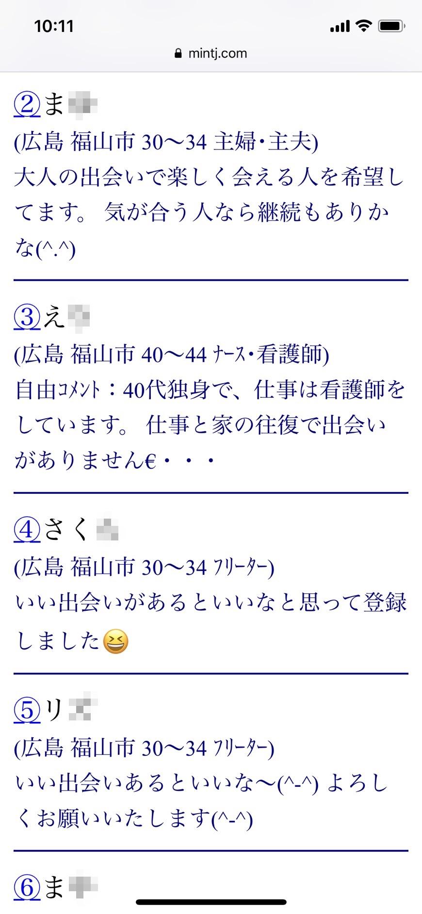 福山・出会い希望(Jメール)