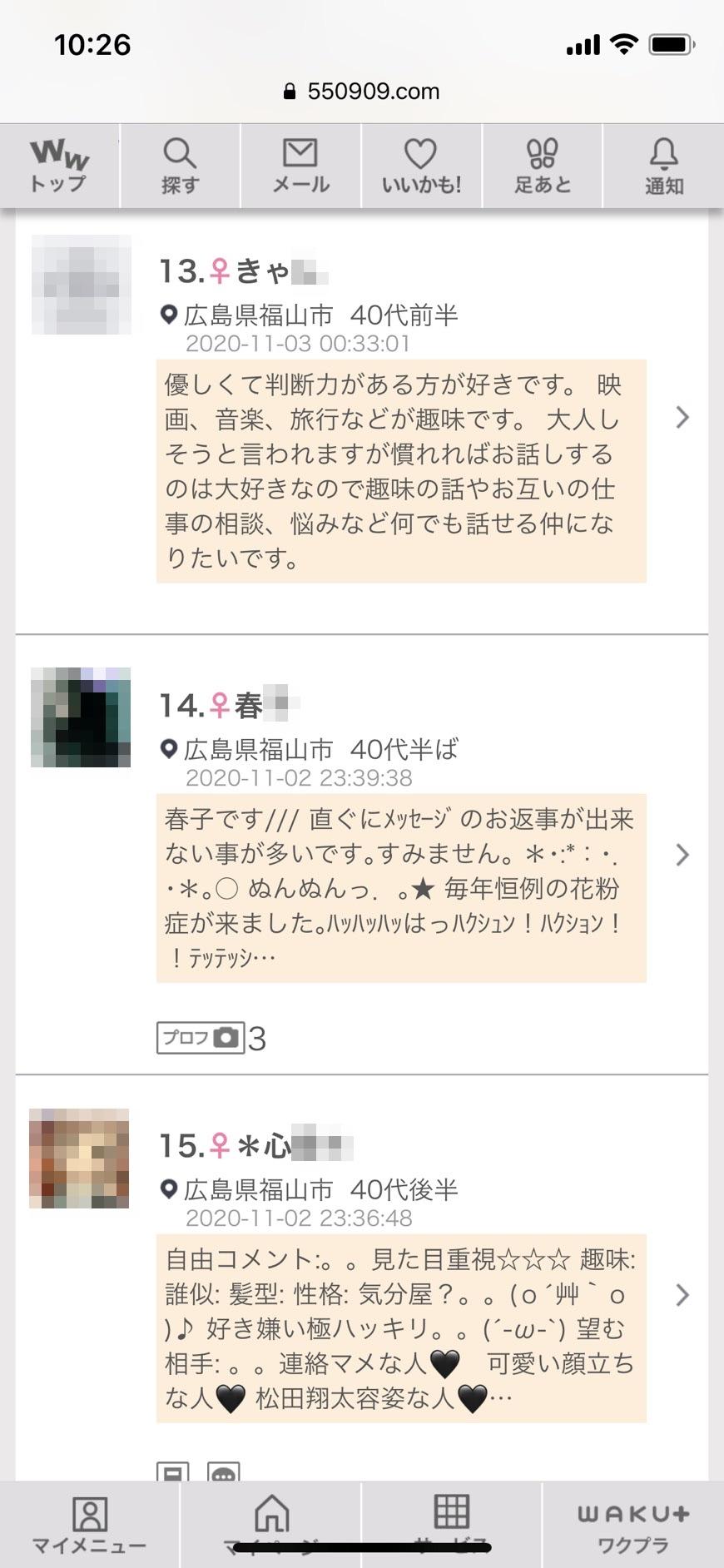 福山・出会い希望(ワクワクメール)
