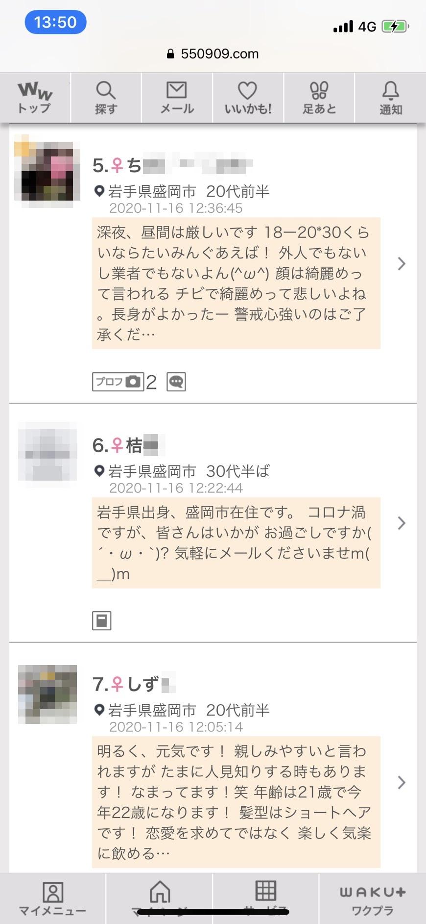 盛岡・出会い希望(ワクワクメール)