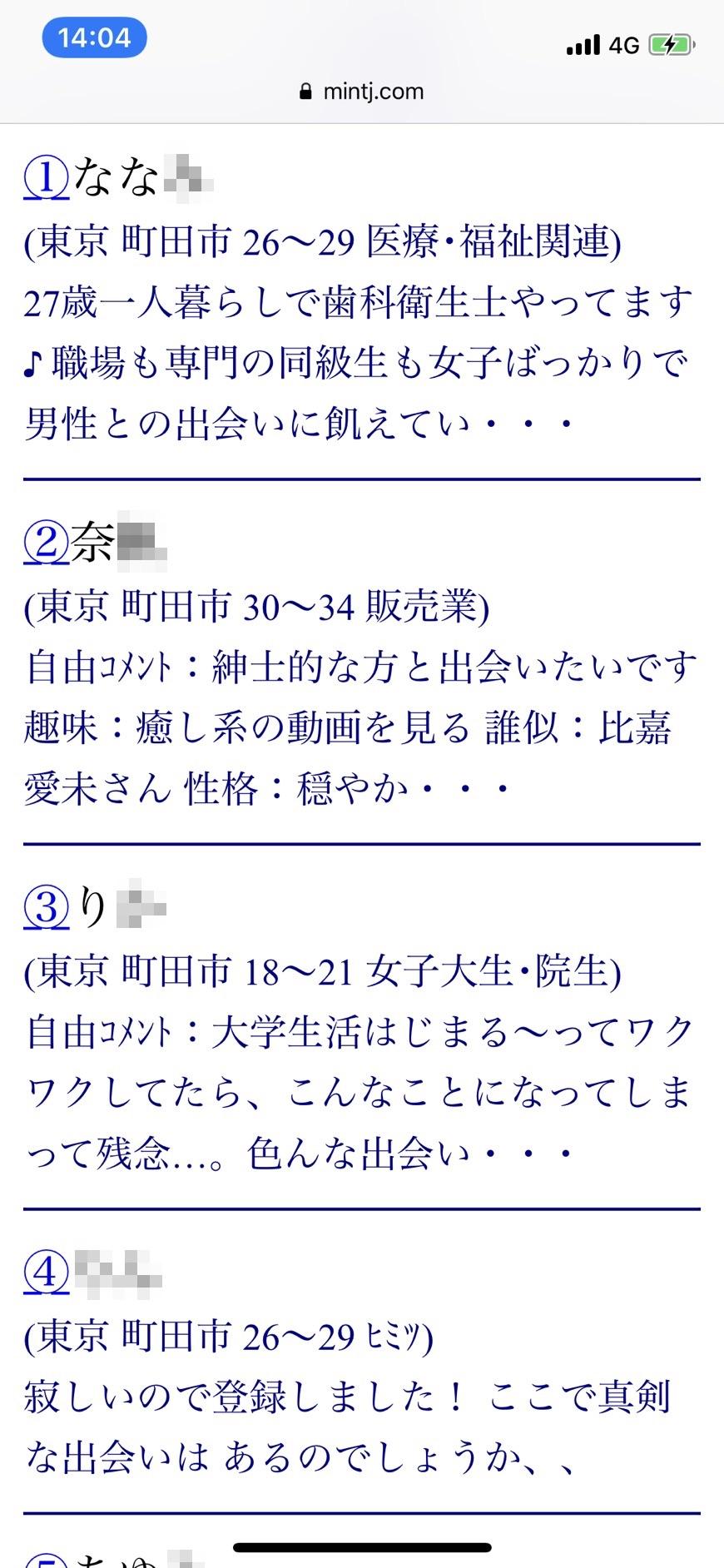 町田・出会い希望(Jメール)
