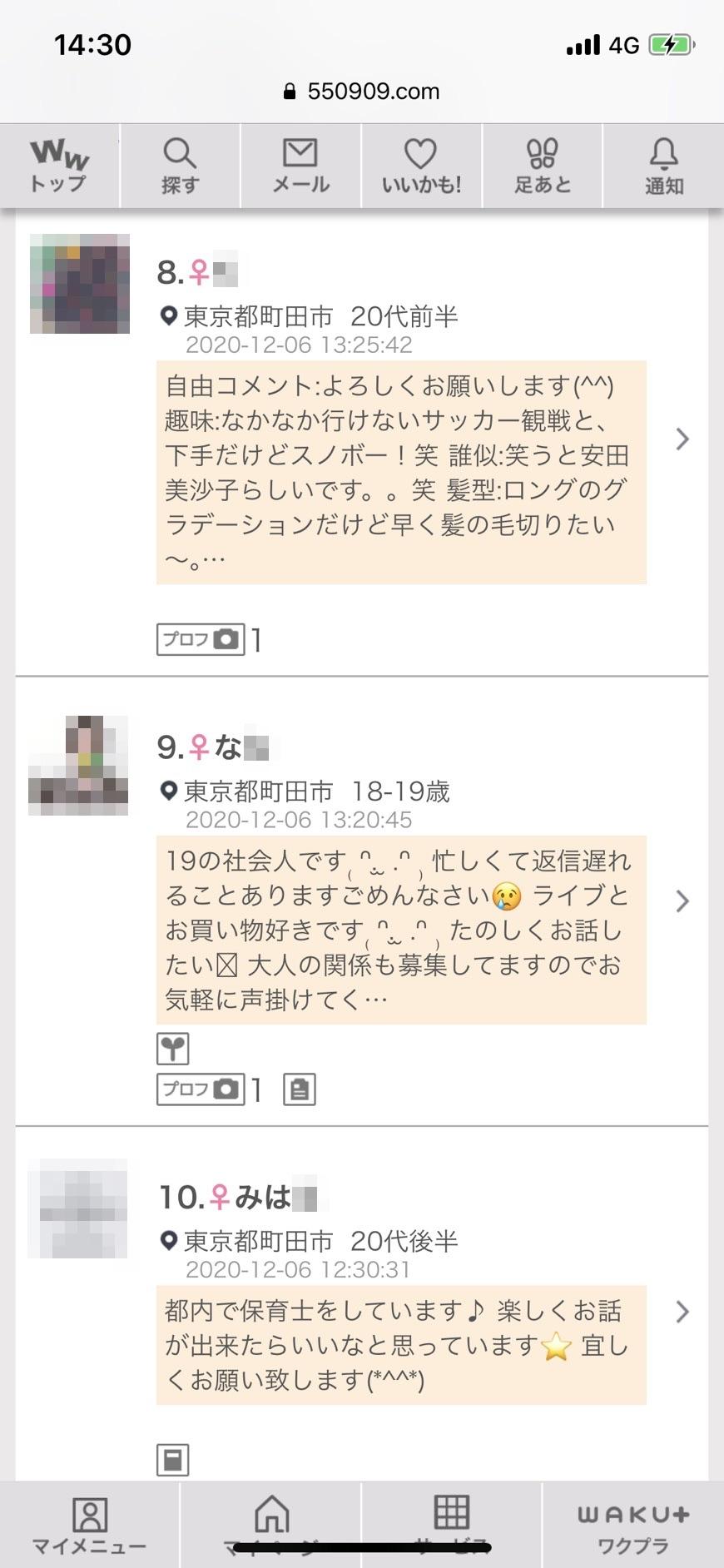 町田・出会い希望(ワクワクメール)