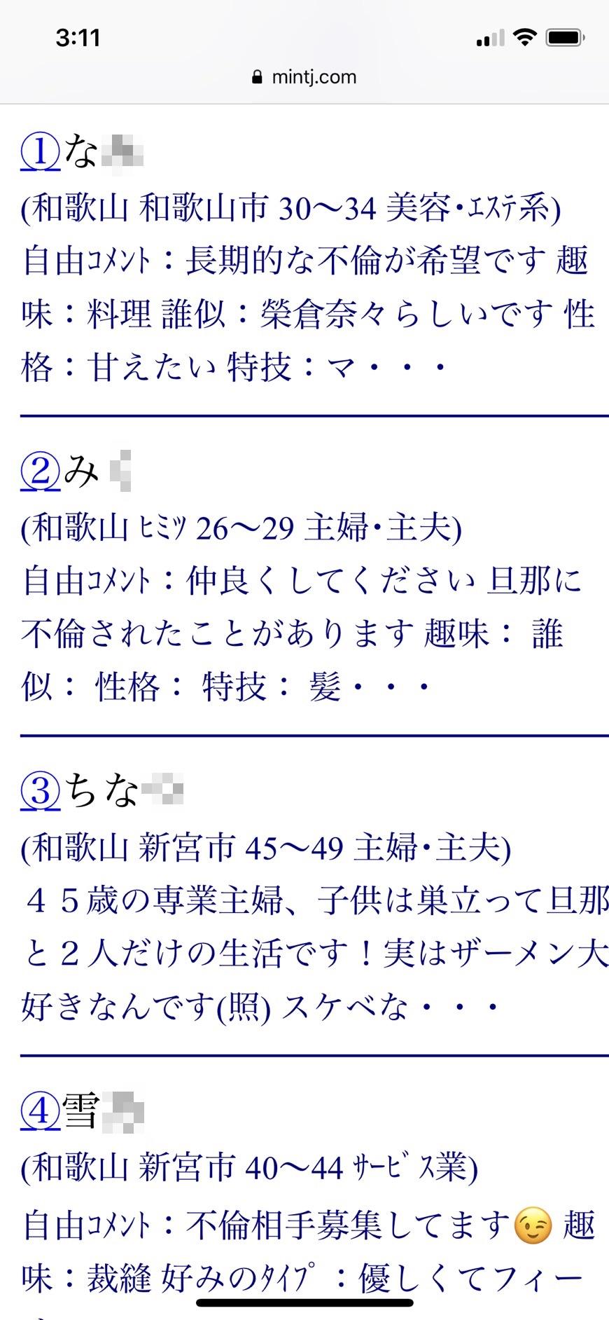 2021年・和歌山割り切り出会い掲示板(Jメール)