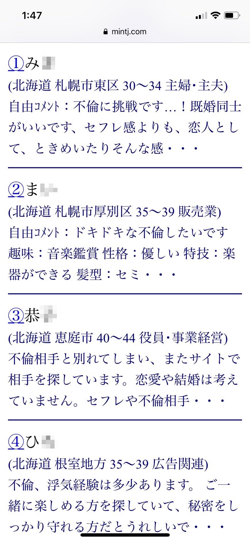 2021年・北海道割り切り出会い掲示板(Jメール)