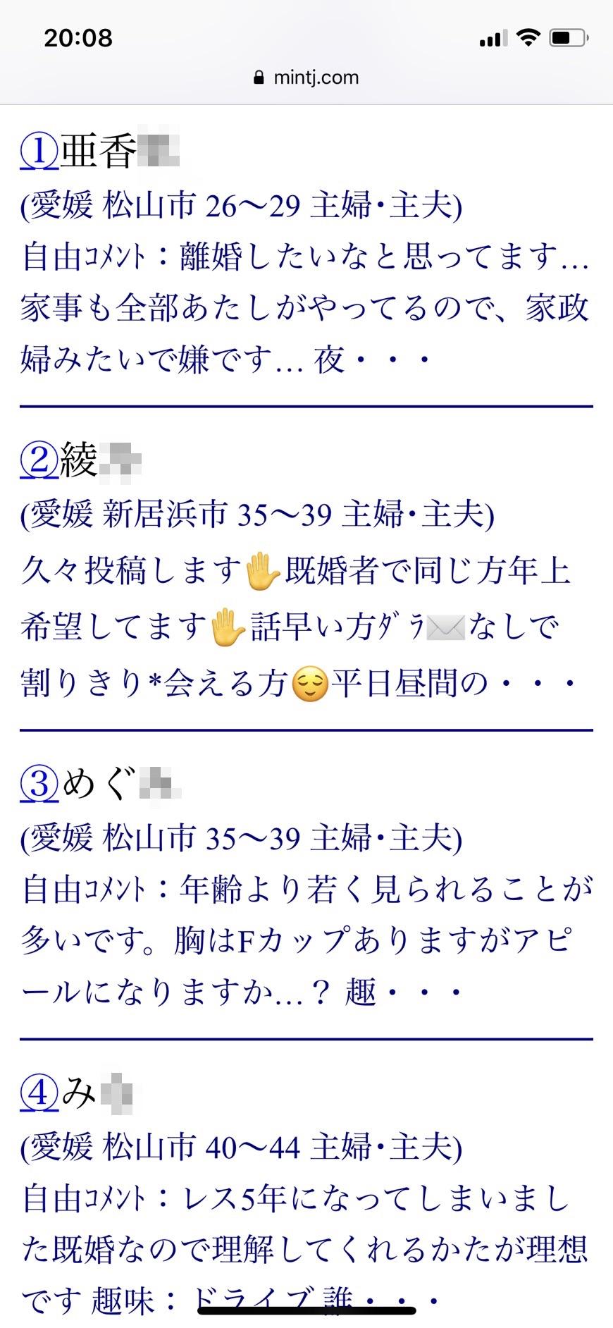 2021年・愛媛割り切り出会い掲示板(Jメール)