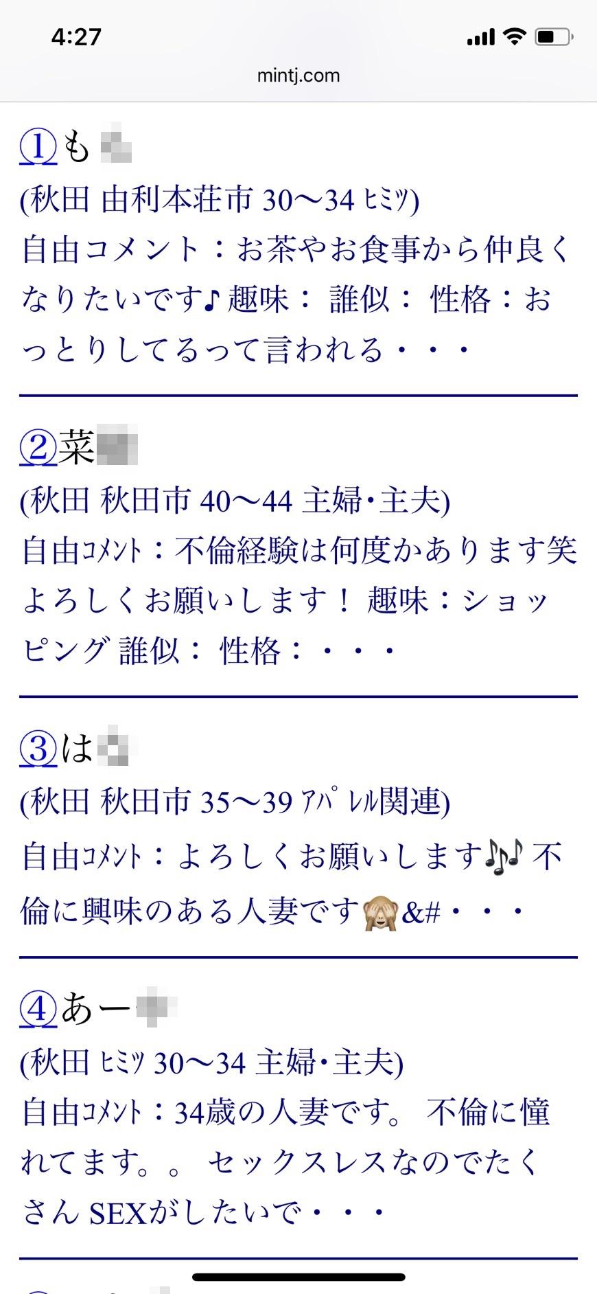 2021年・秋田割り切り出会い掲示板(Jメール)