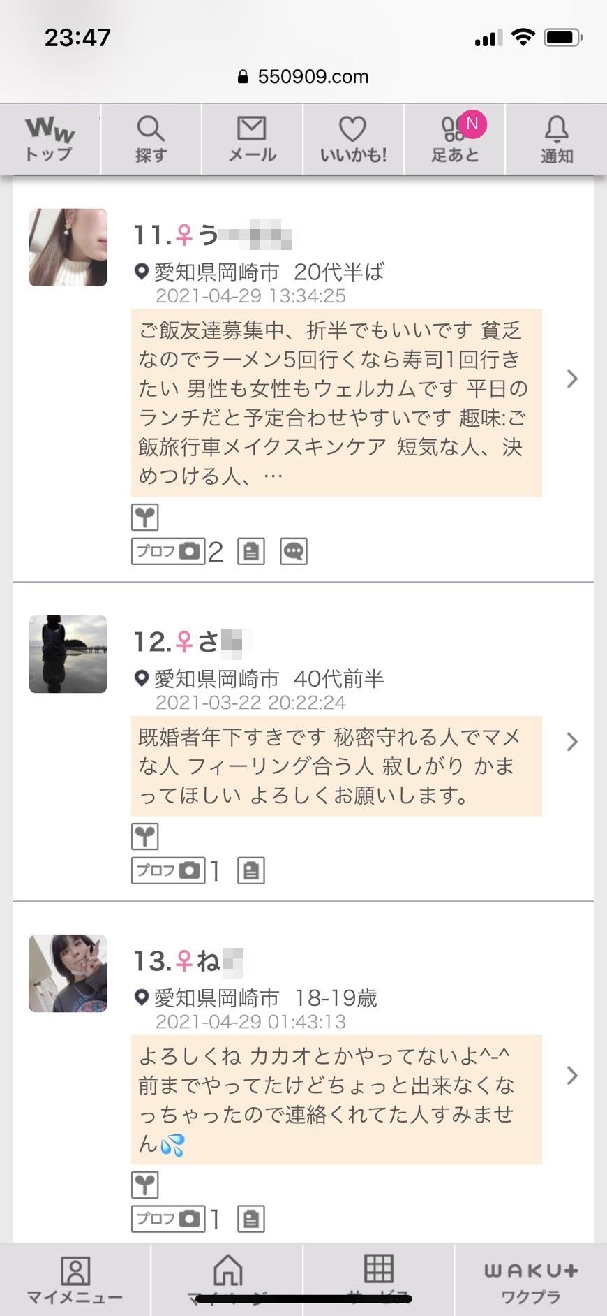 岡崎・出会い希望(ワクワクメール)
