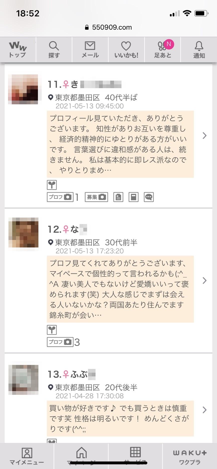 錦糸町・出会い希望(ワクワクメール)
