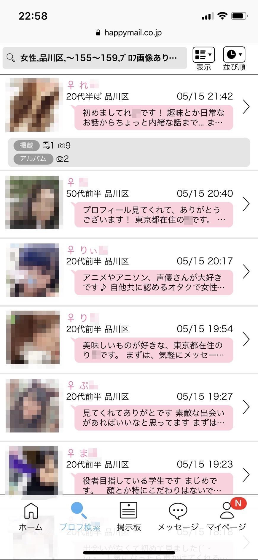 品川・出会い希望(ハッピーメール)