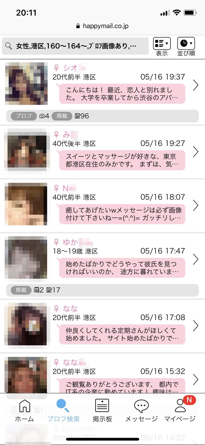 赤坂・出会い希望(ハッピーメール)