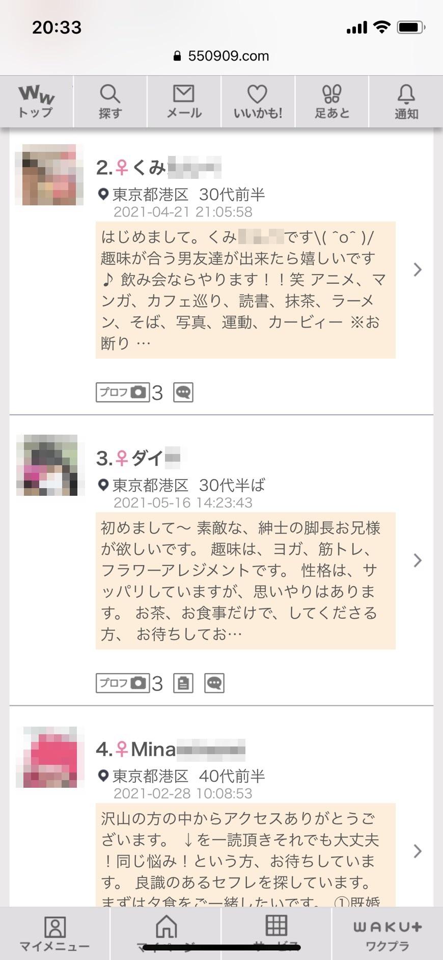 赤坂・出会い希望(ワクワクメール)