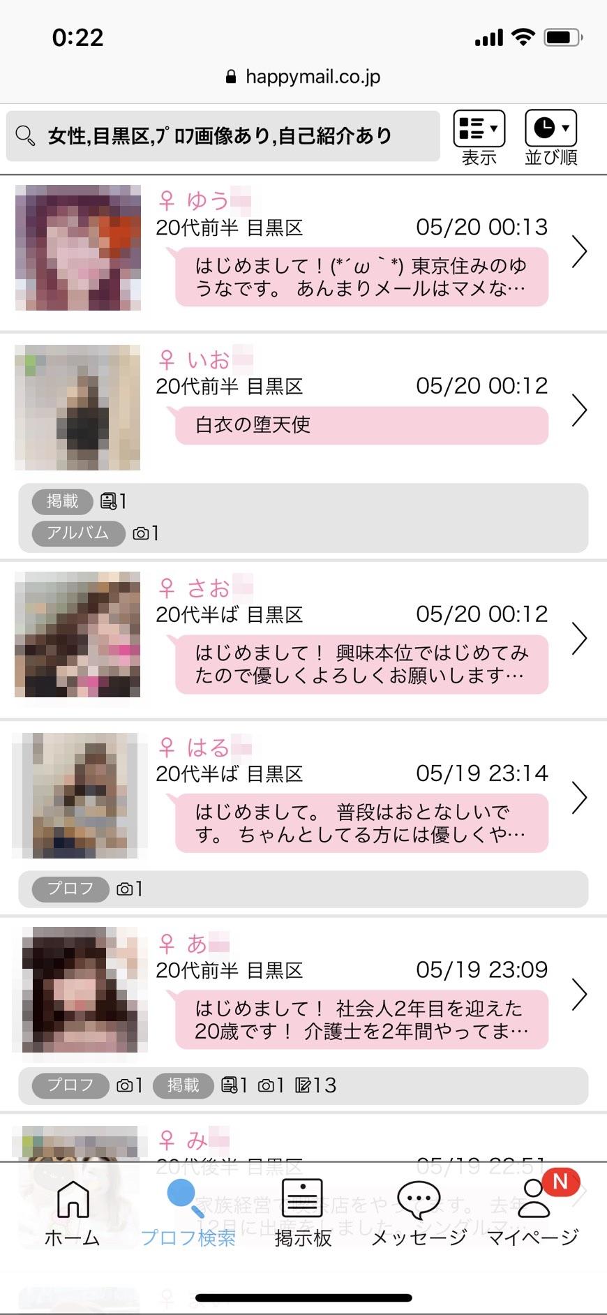 中目黒・出会い希望(ハッピーメール)