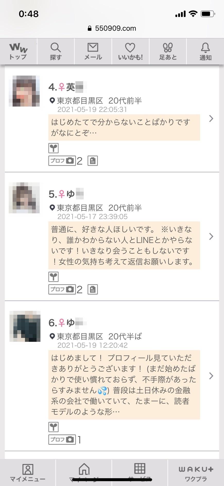 中目黒・出会い希望(ワクワクメール)