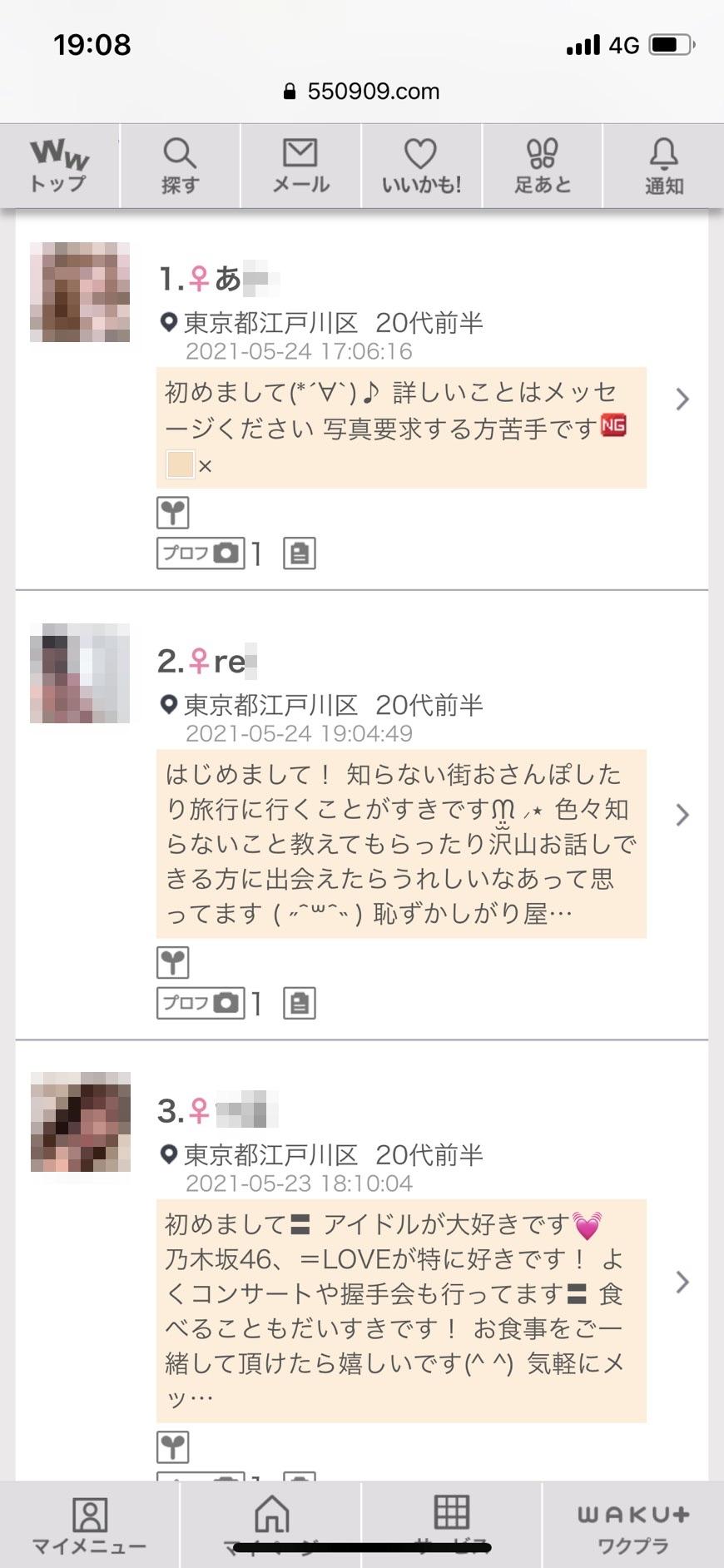 葛西・出会い希望(ワクワクメール)