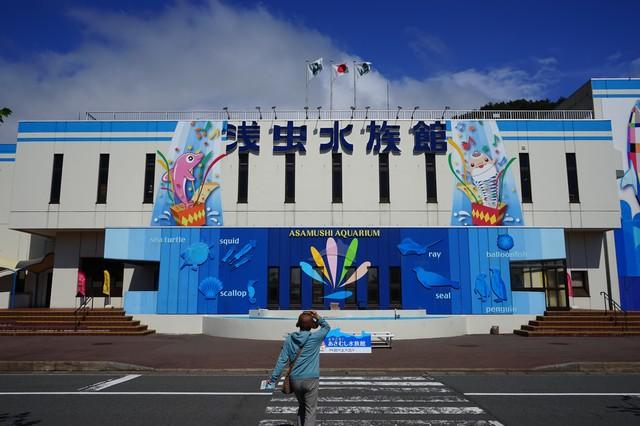 青森県営浅虫(あさむし)水族館
