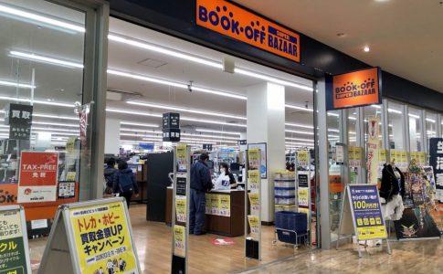BOOKOFF SUPER BAZAAR ビビット南船橋店