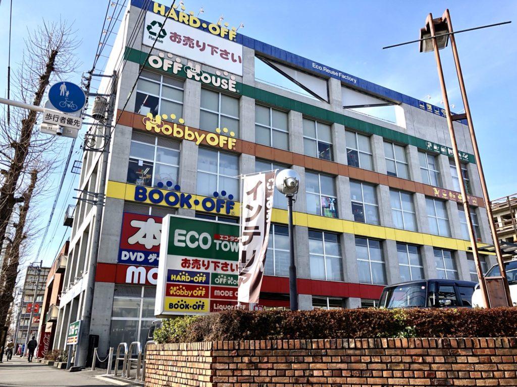 ハードオフ 八王子大和田店