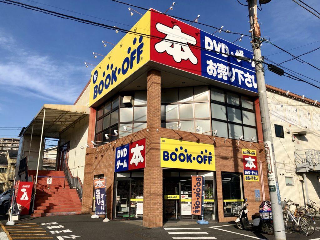 BOOKOFF 八王子大和田店